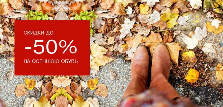 Распродажи женской осенней обуви | ВКонтакте